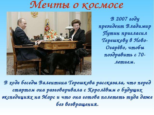 В ходе беседы Валентина Терешкова рассказала, что перед стартом она разговари...