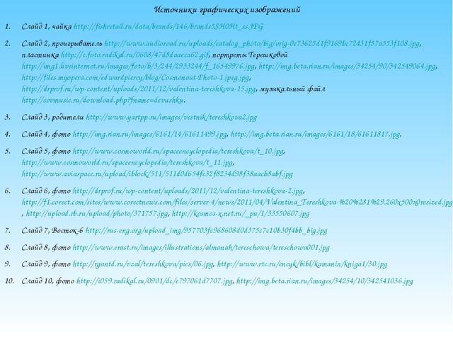 Источники графических изображений Слайд 1, чайка http://fishretail.ru/data/br...
