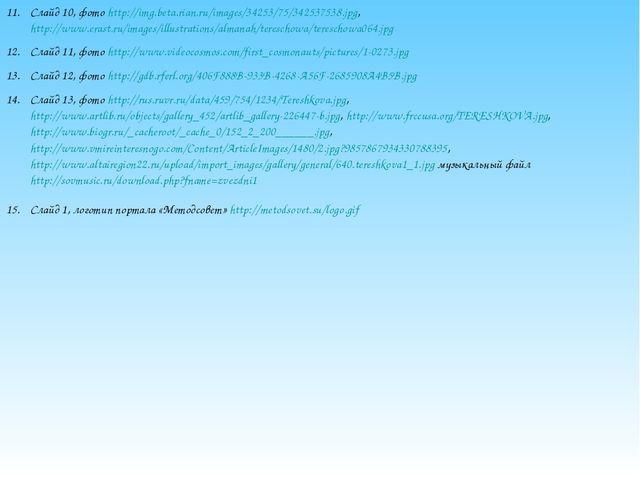 Слайд 10, фото http://img.beta.rian.ru/images/34253/75/342537538.jpg, http://...