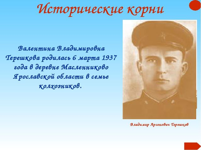 Валентина Владимировна Терешкова родилась 6 марта 1937 года в деревне Масленн...