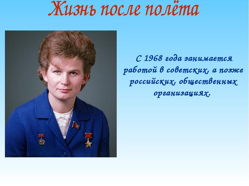С 1968 года занимается работой в советских, а позже российских, общественных...