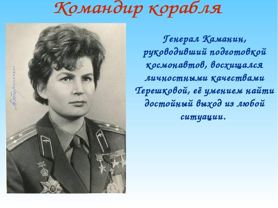 Генерал Каманин, руководивший подготовкой космонавтов, восхищался личностными...