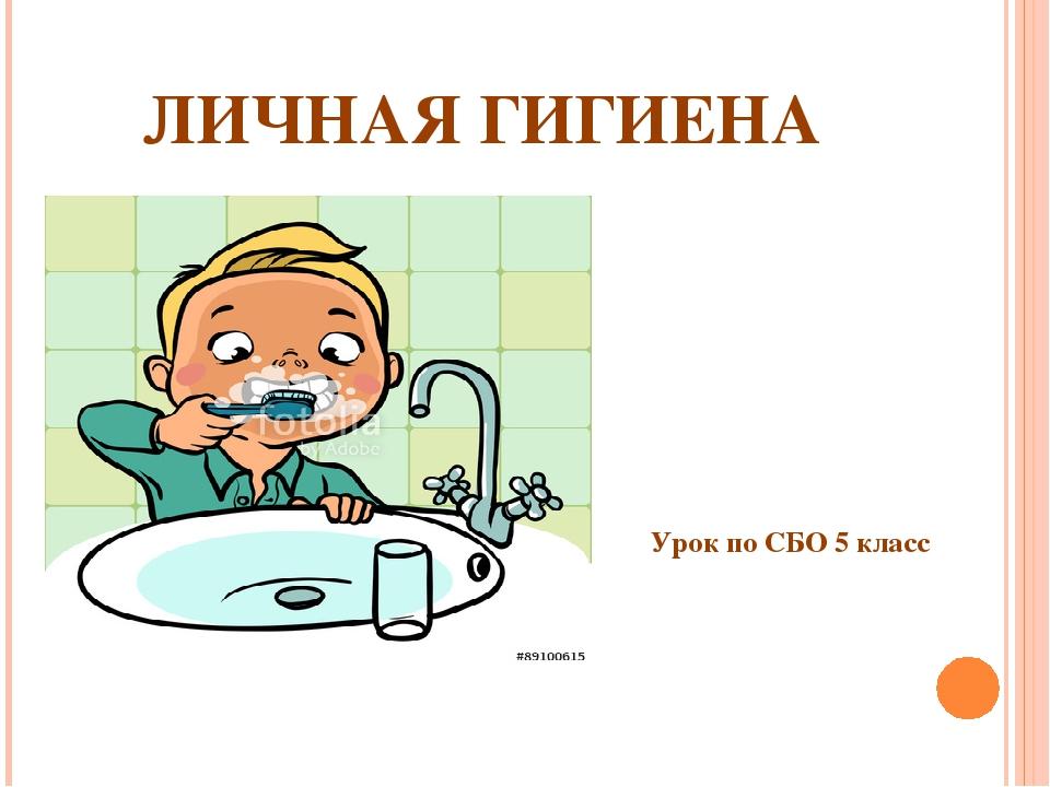 картинка как человек и личная гигиена процедуры