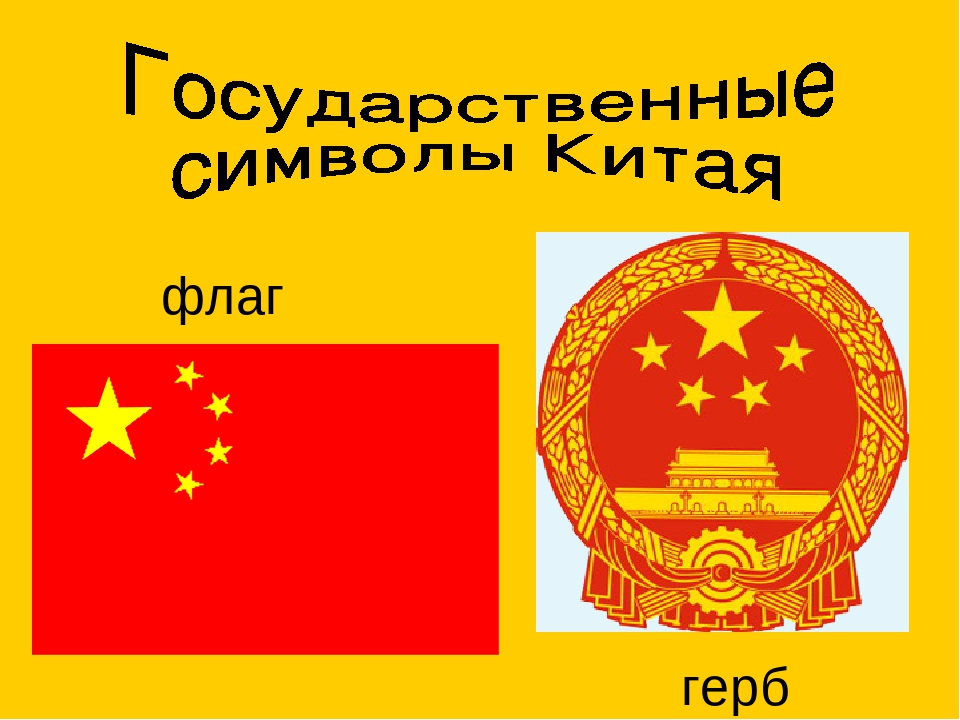 освоить гербы и флаг китая картинки ассортимент мебельных тканей