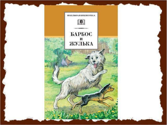 А КУПРИН БАРБОС И ЖУЛЬКА СКАЧАТЬ БЕСПЛАТНО