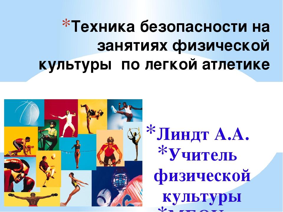 Линдт А.А. Учитель физической культуры МБОУ « Сухонойская СОШ » Красноярский...