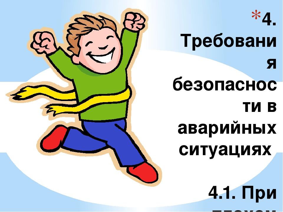 4. Требования безопасности в аварийных ситуациях 4.1. При плохом самочувстви...
