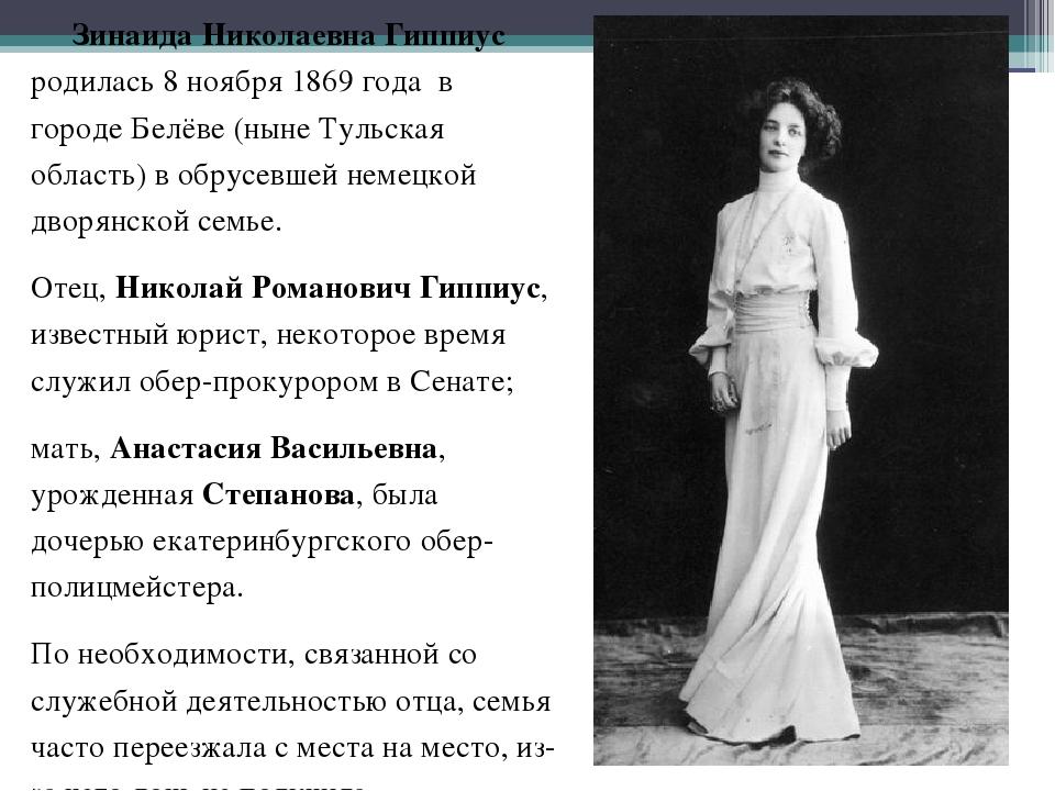 Зинаида Николаевна Гиппиус родилась8ноября1869года  в...