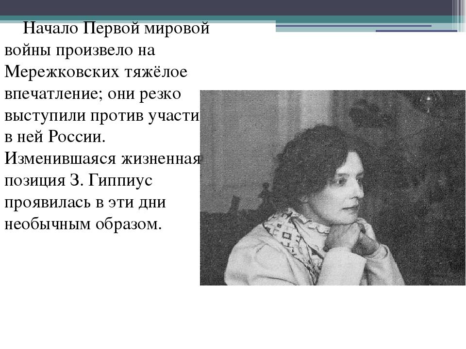 НачалоПервой мировой войныпроизвело на Мережковских тяжёлое впеча...
