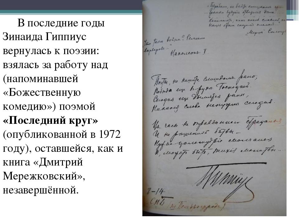 В последние годы Зинаида Гиппиус вернулась к поэзии: взялась за работу над (н...