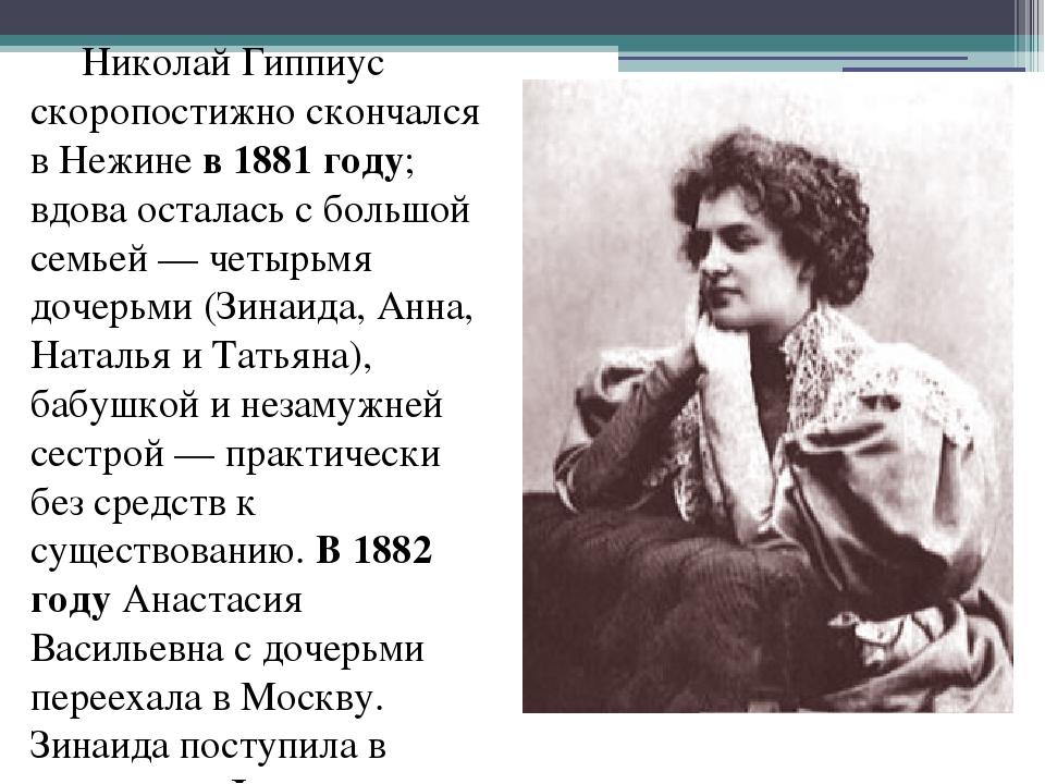 Николай Гиппиус скоропостижно скончался в Нежине в 1881 году; вдова осталась...