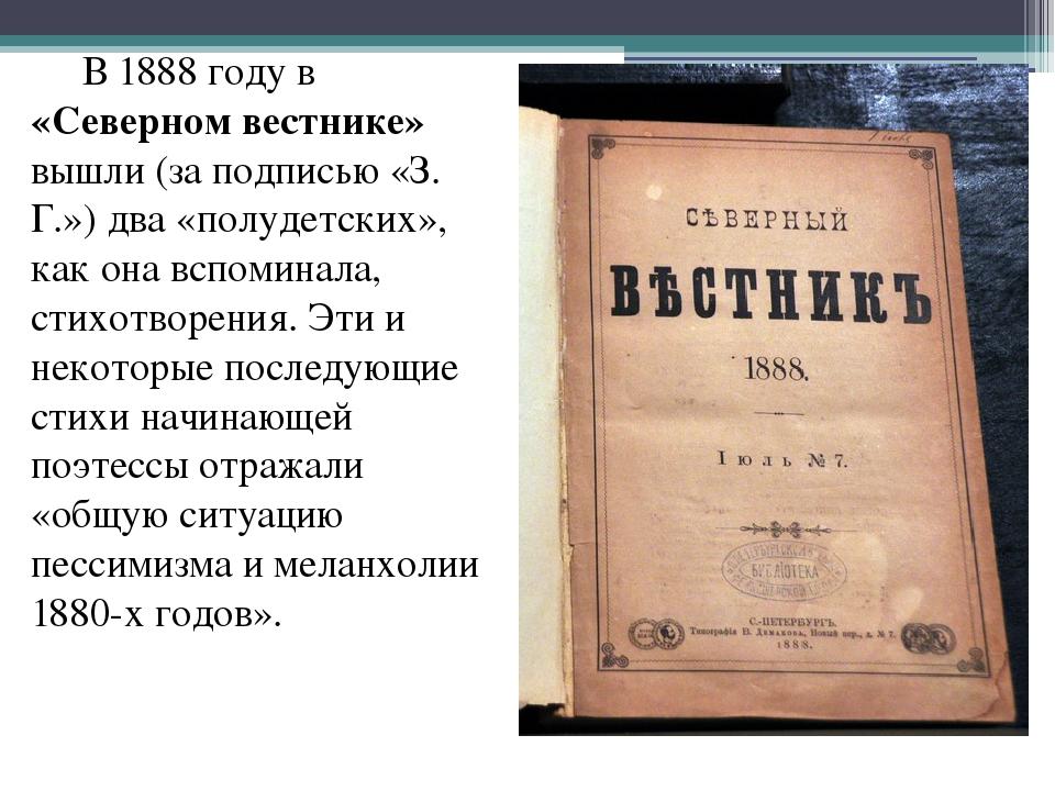 В 1888 году в «Северном вестнике» вышли (за подписью «З. Г.»)два «полуд...