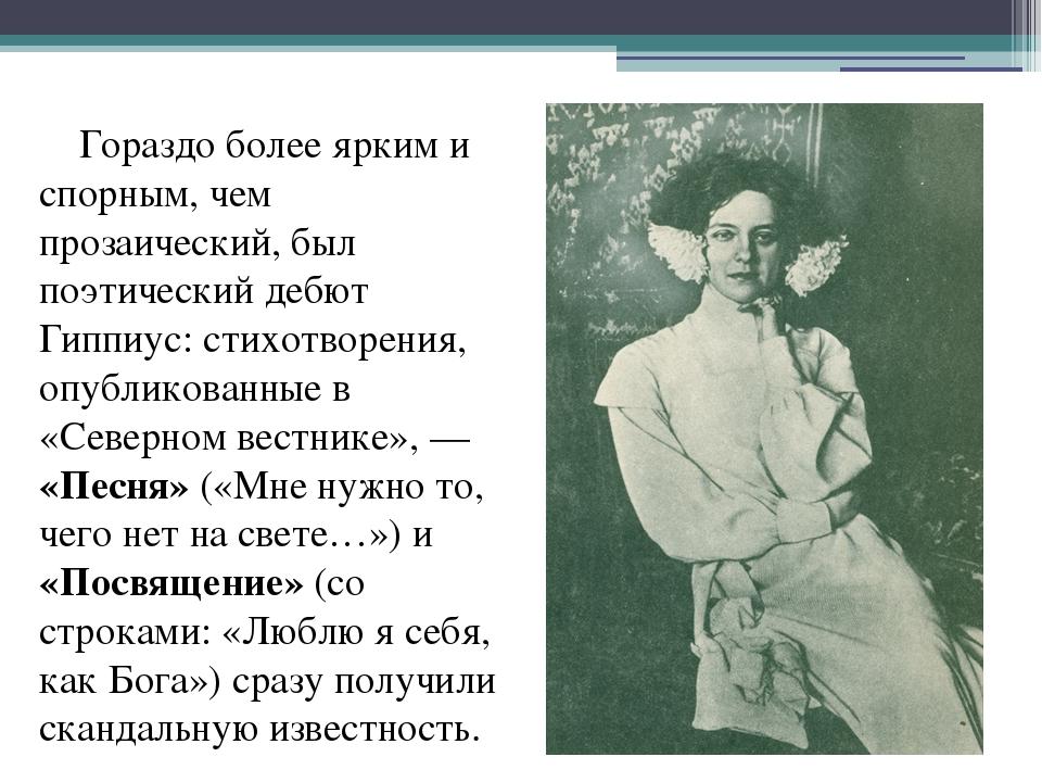 Гораздо более ярким и спорным, чем прозаический, был поэтический дебют Гиппиу...