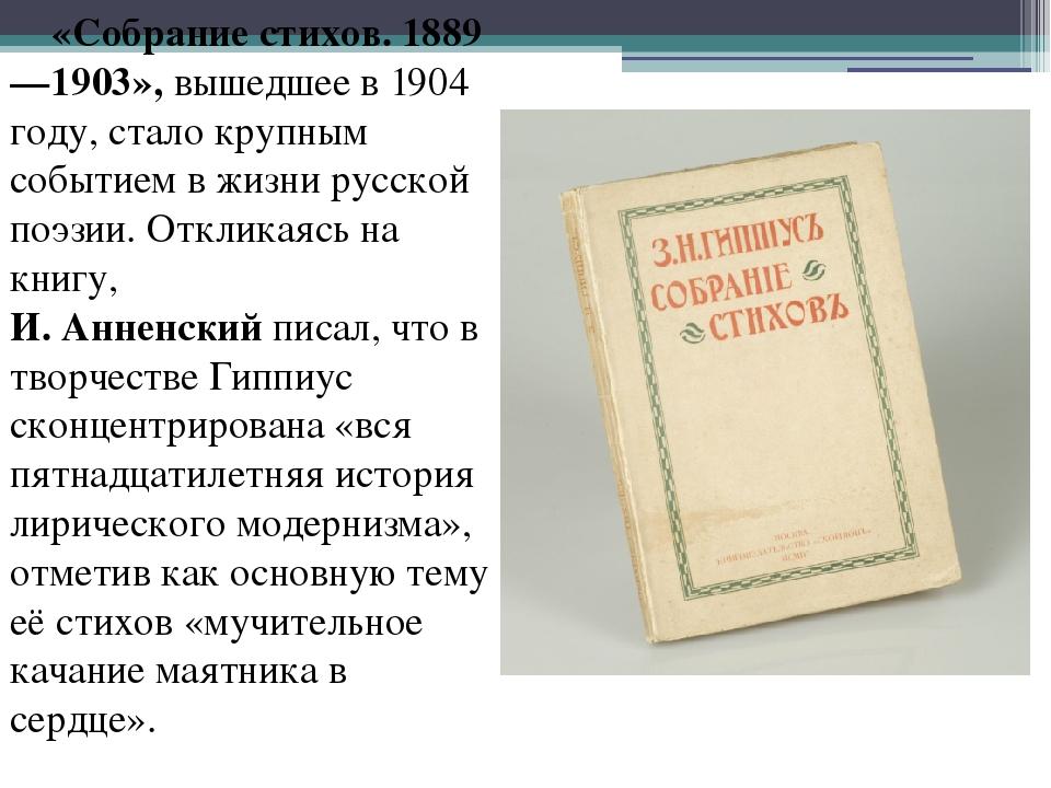 «Собрание стихов. 1889—1903», вышедшее в 1904 году, стало крупным событием в...