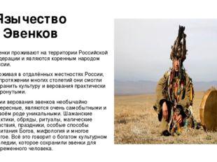 Язычество Эвенков Эвенки проживают на территории Российской Федерации и являю
