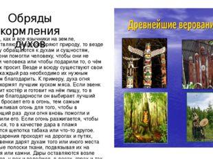 Обряды кормления духов Эвенки, как и все язычники на земле, обожествляют и од