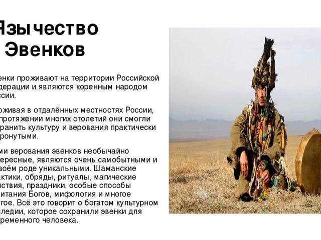 Язычество Эвенков Эвенки проживают на территории Российской Федерации и являю...
