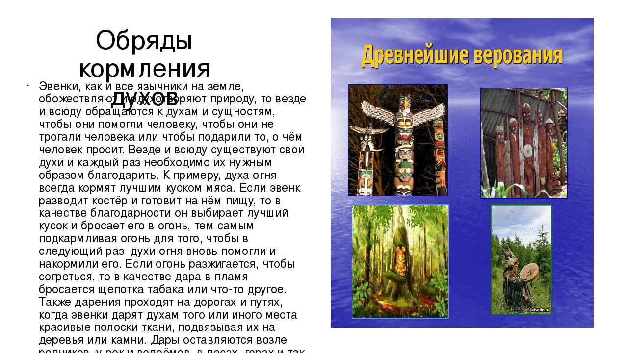 Обряды кормления духов Эвенки, как и все язычники на земле, обожествляют и од...