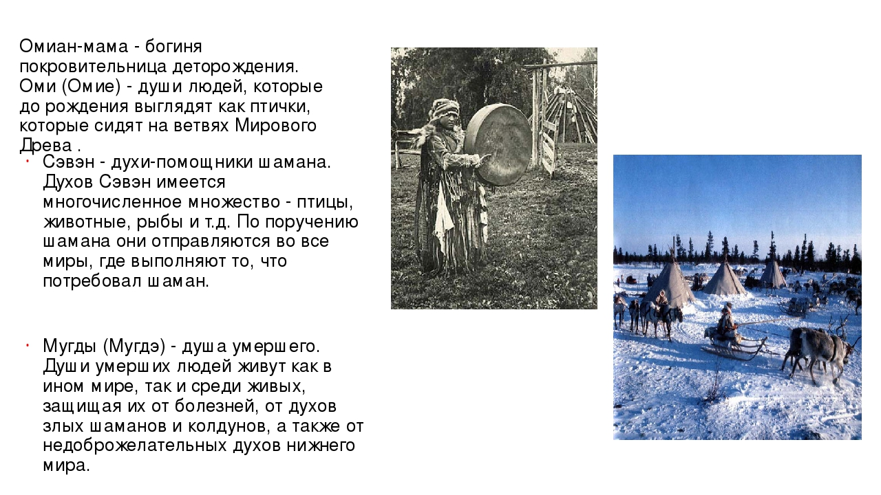 Омиан-мама - богиня покровительница деторождения. Оми (Омие) - души людей, ко...