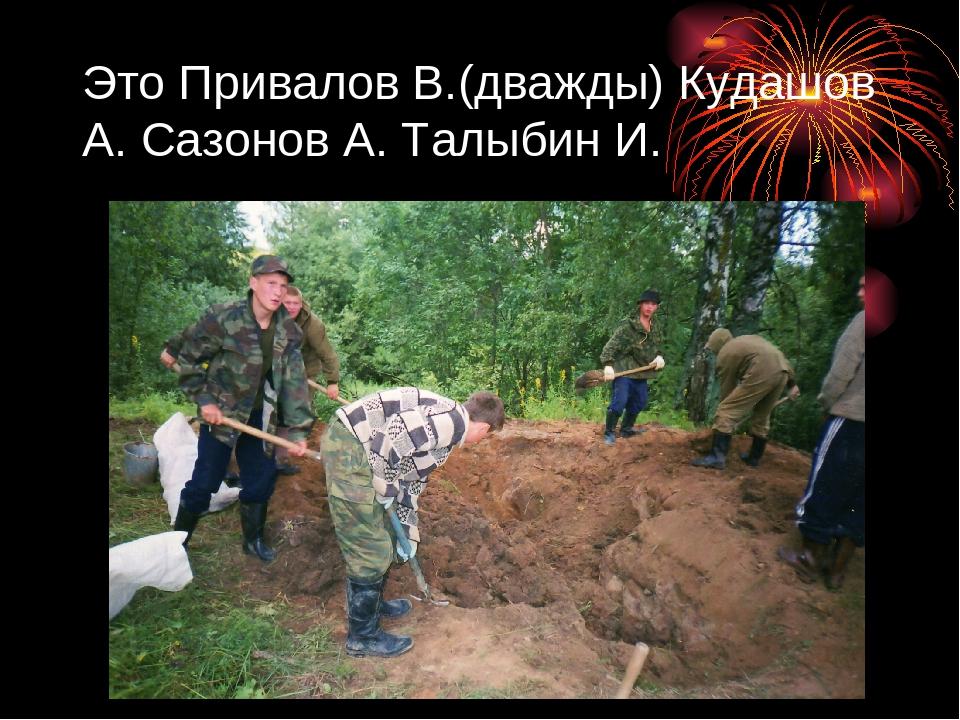 Это Привалов В.(дважды) Кудашов А. Сазонов А. Талыбин И.