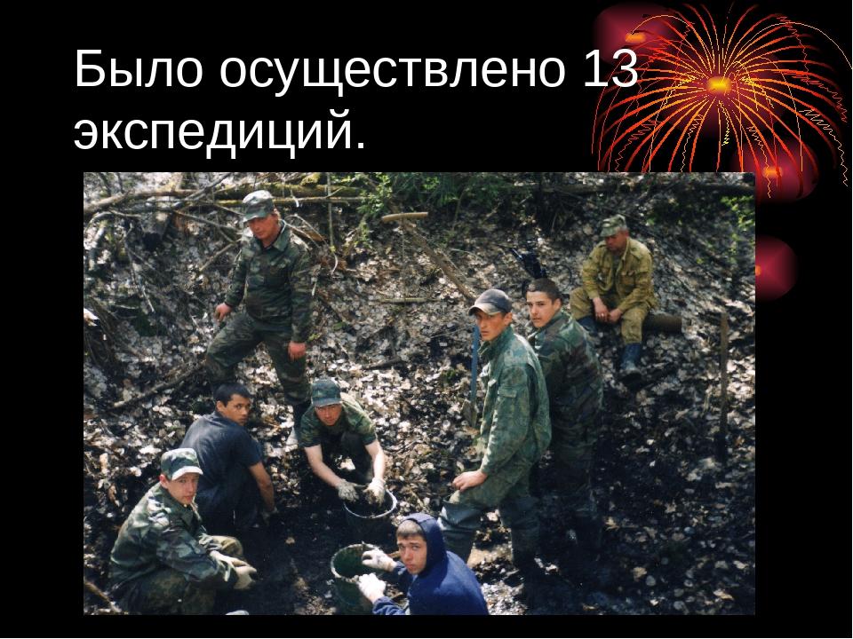 Было осуществлено 13 экспедиций.