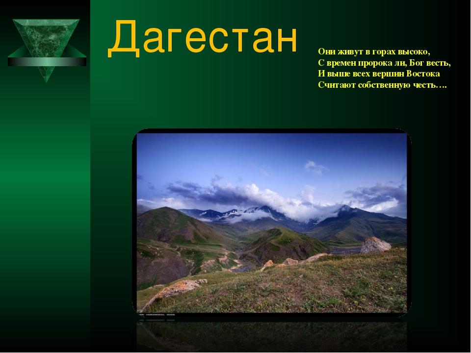 Картинки истории дагестана