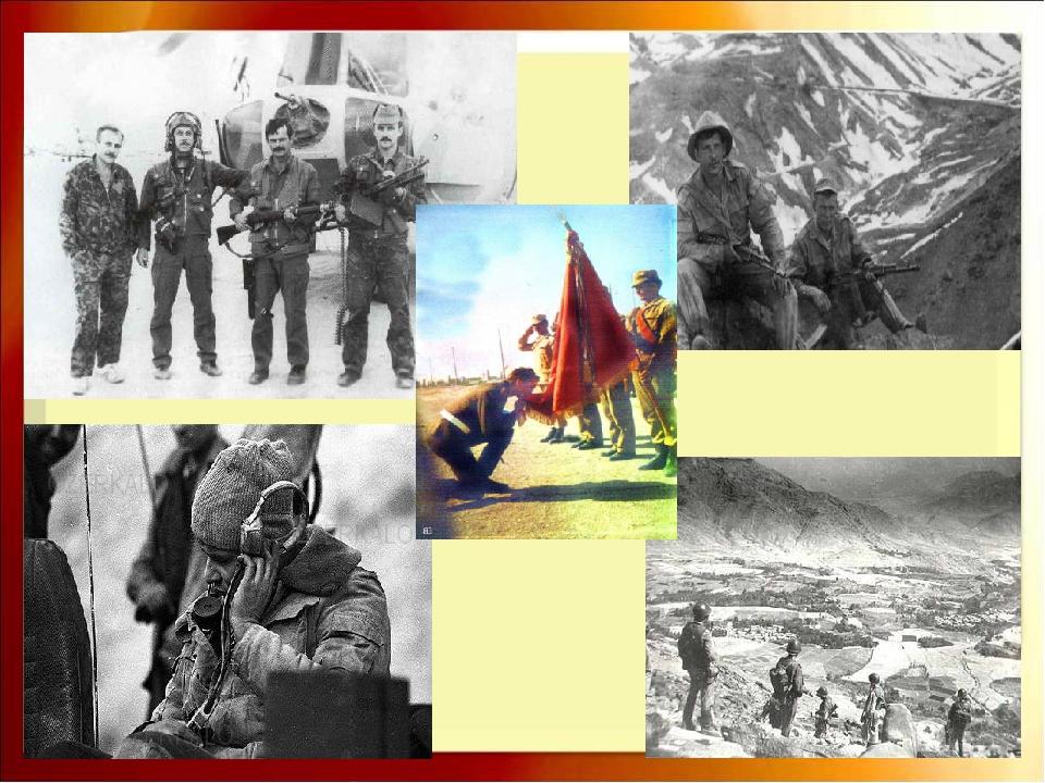 Афганистан наша память и боль картинка
