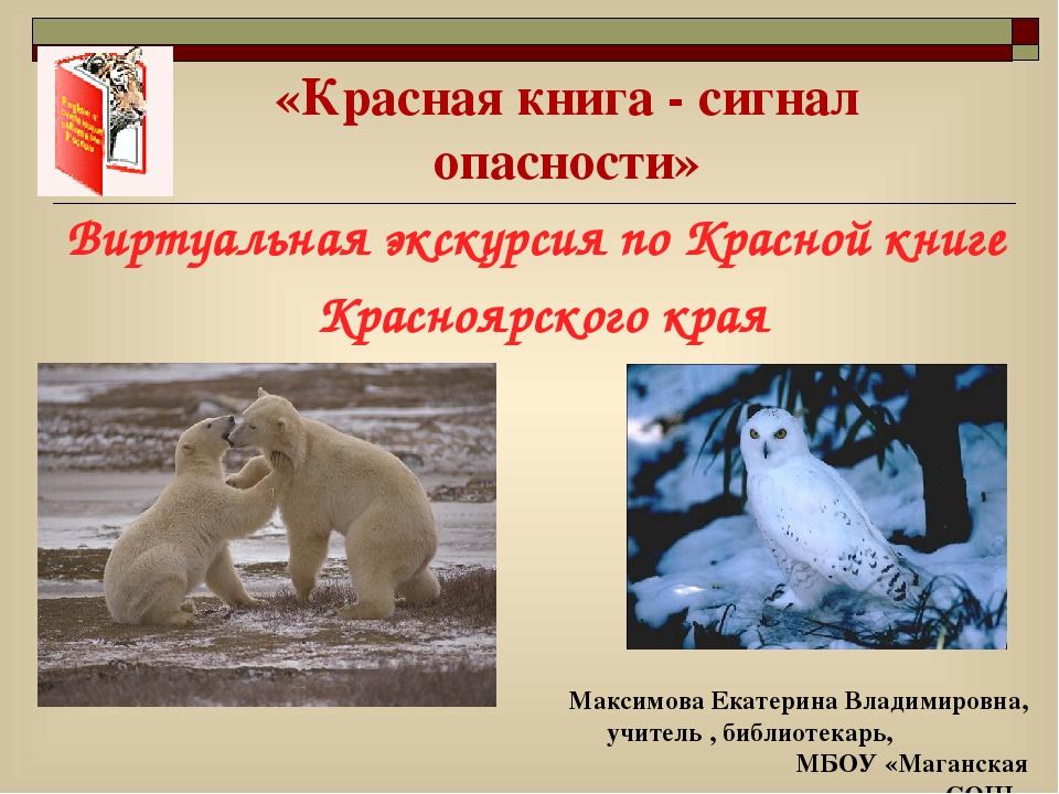 искусство картинки животных красной книги красноярского края самые