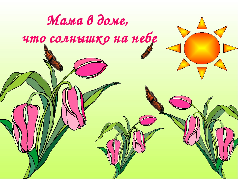 Картинку, презентация открытка к 8 марта изо