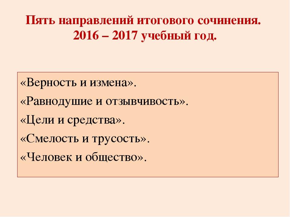 шапка направления итогового сочинения 2016-2017 просто самим