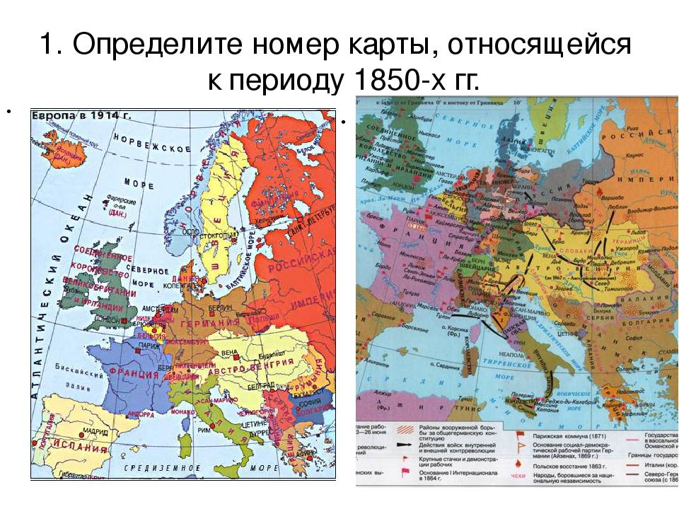 1. Определите номер карты, относящейся к периоду 1850-х гг. 1. 2.