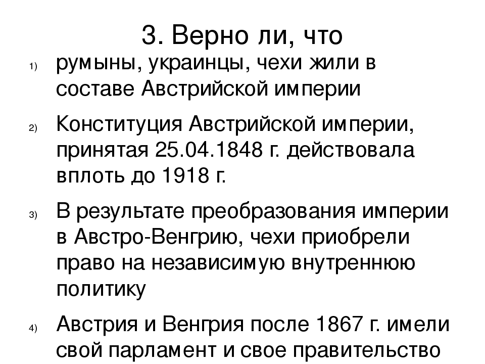 3. Верно ли, что румыны, украинцы, чехи жили в составе Австрийской империи Ко...