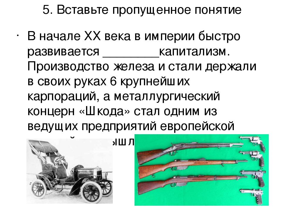 5. Вставьте пропущенное понятие В начале ХХ века в империи быстро развивается...