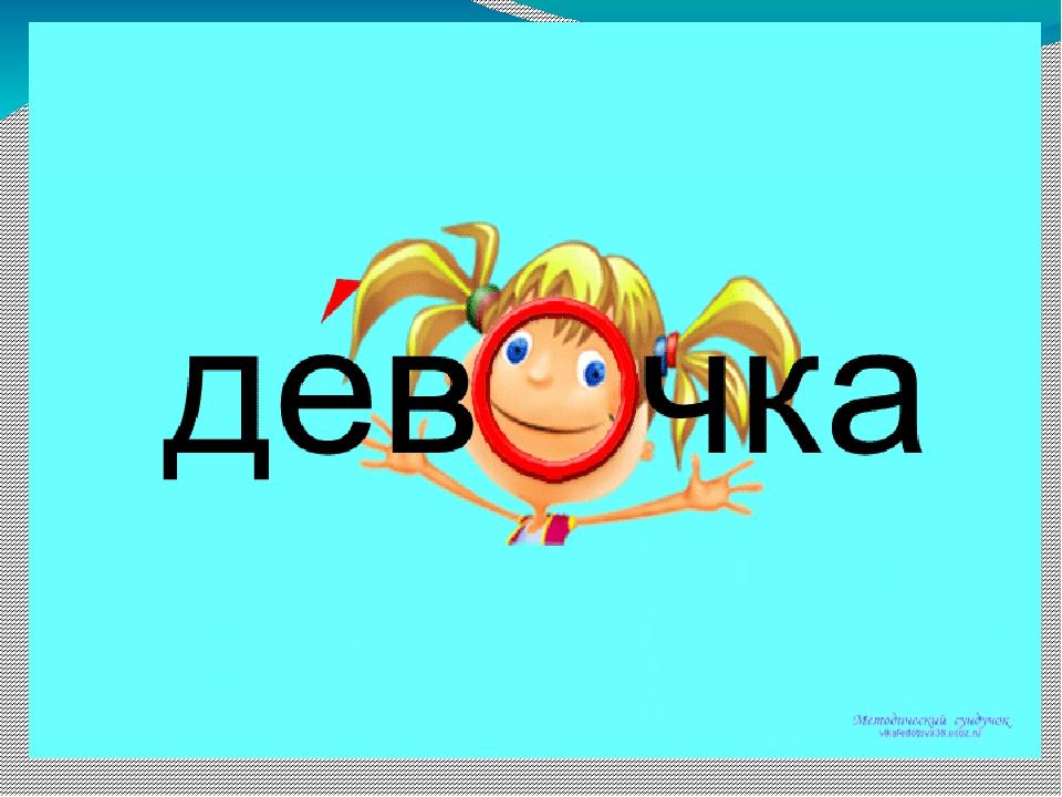 Словарное слово девочка в картинках