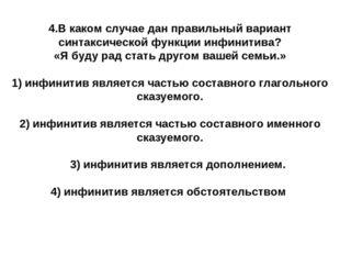 4.В каком случае дан правильный вариант синтаксической функции инфинитива? «Я