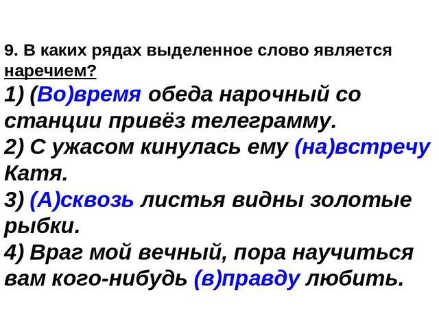 9. В каких рядах выделенное слово является наречием? 1) (Во)время обеда нароч...