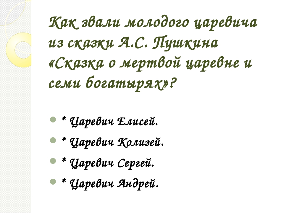 Как звали молодого царевича из сказки А.С. Пушкина «Сказка о мертвой царевне...