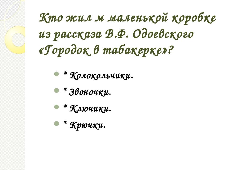 Кто жил м маленькой коробке из рассказа В.Ф. Одоевского «Городок в табакерке»...