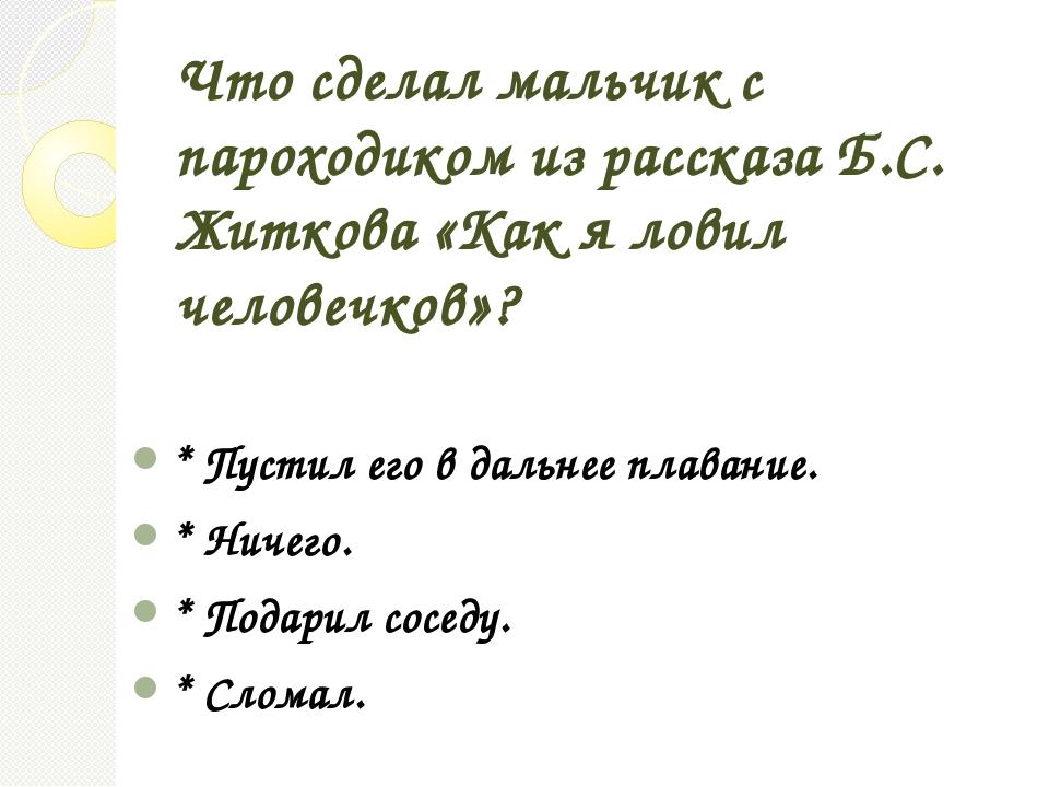 Что сделал мальчик с пароходиком из рассказа Б.С. Житкова «Как я ловил челове...