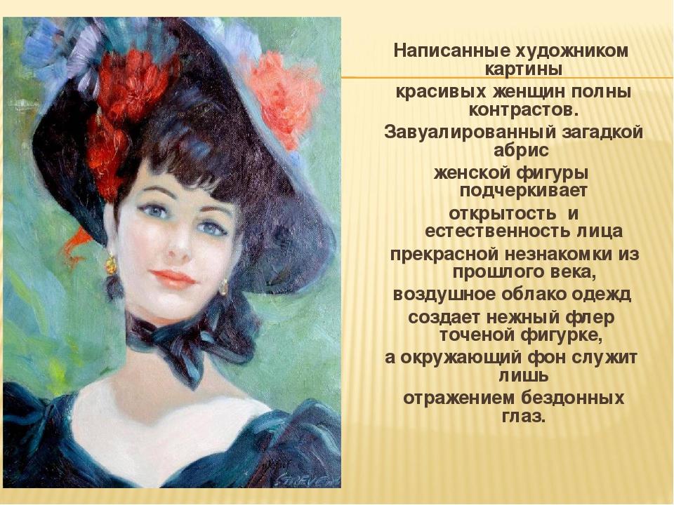 Доклад о любом художнике портретисте 9392