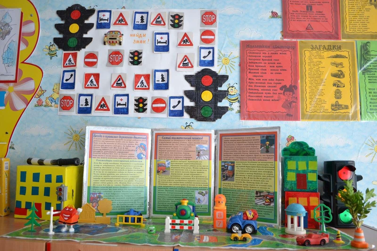 Картинки уголок пдд в детском саду своими руками 20