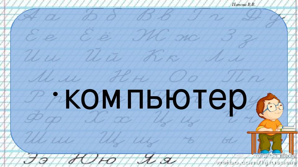 компью́тер Панова В.В.