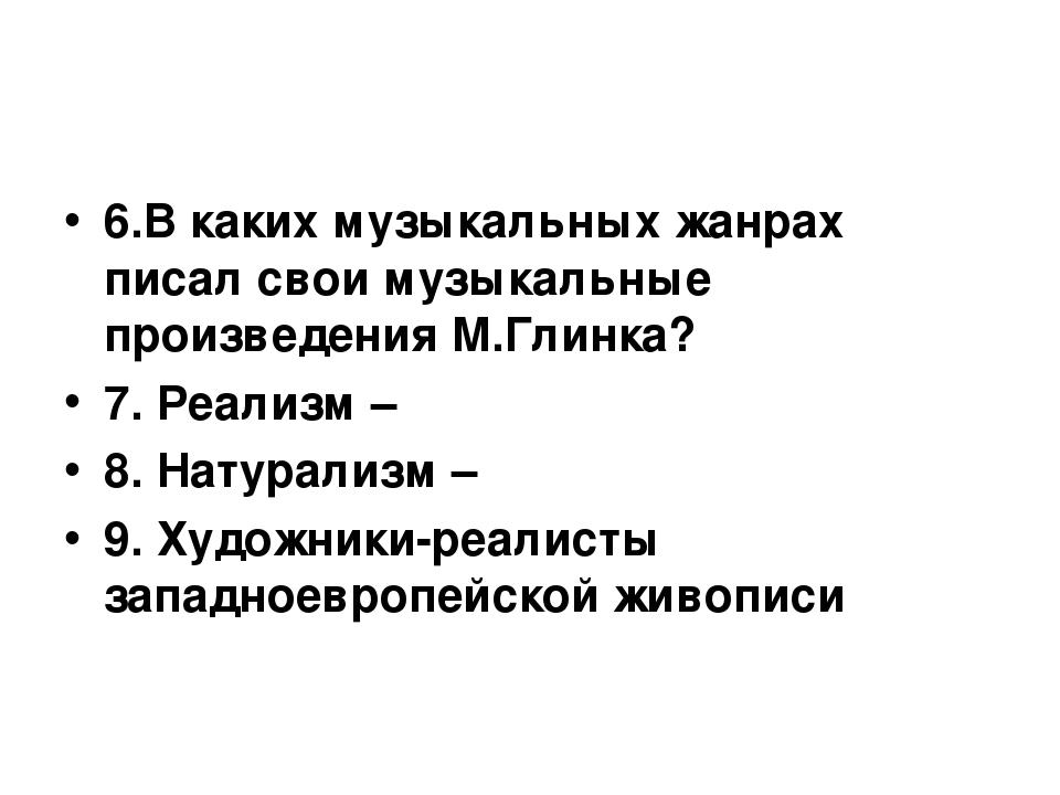6.В каких музыкальных жанрах писал свои музыкальные произведения М.Глинка? 7....