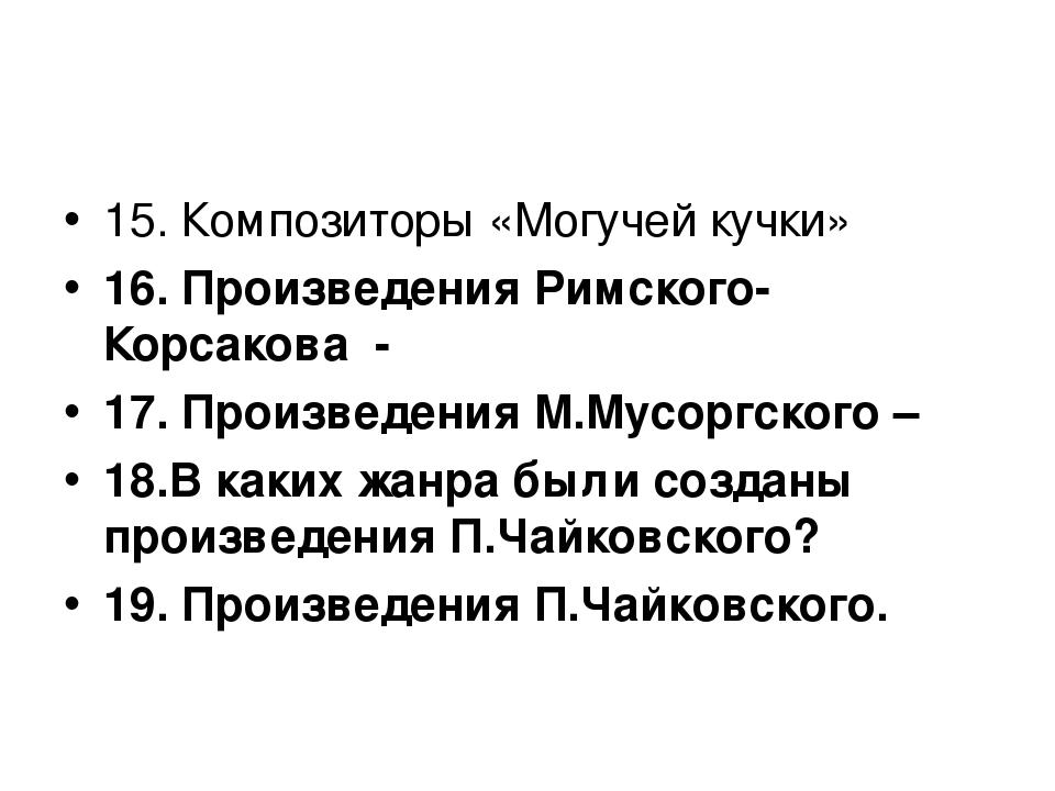 15. Композиторы «Могучей кучки» 16. Произведения Римского-Корсакова - 17. Про...