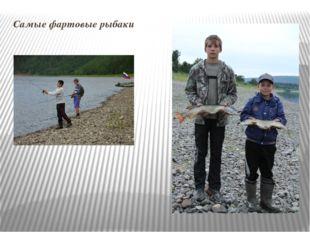 Самые фартовые рыбаки