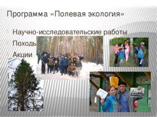 Программа «Полевая экология» Научно-исследовательские работы Походы Акции