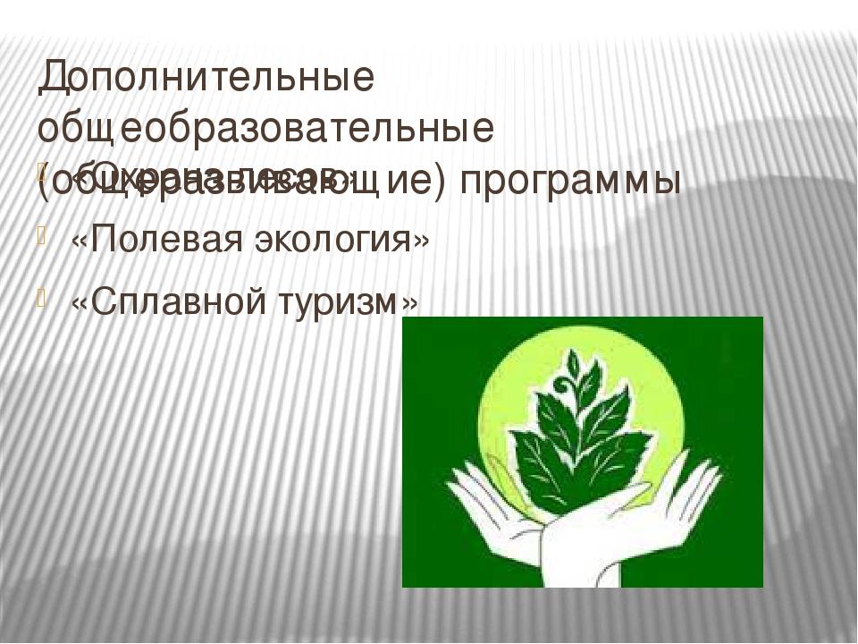 Дополнительные общеобразовательные (общеразвивающие) программы «Охрана лесов»...