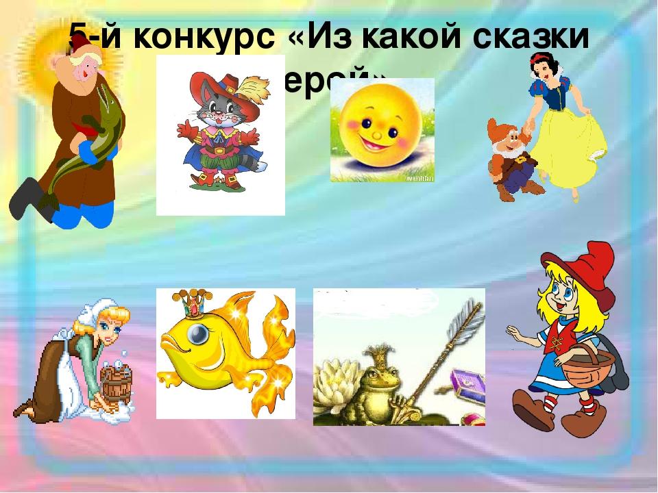 igra-so-skazochnimi-personazhami