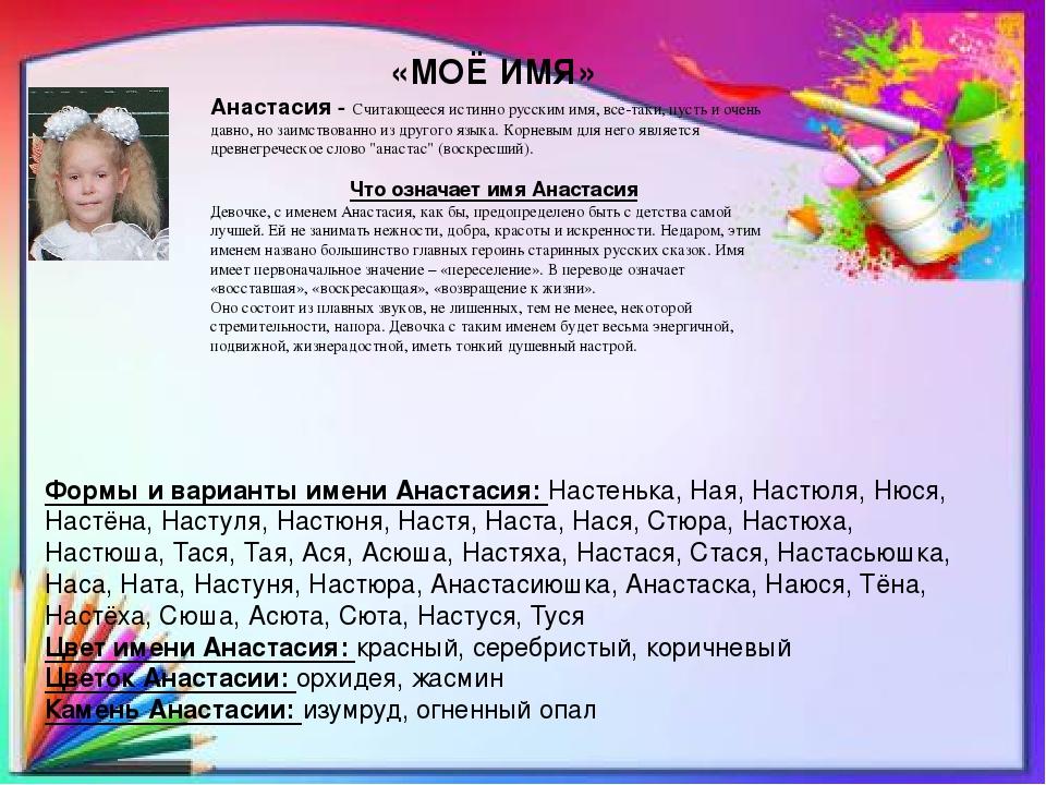 Древнее русское имя