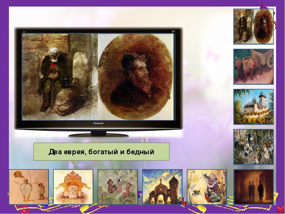 Картинки с выставки мусоргского в детском саду